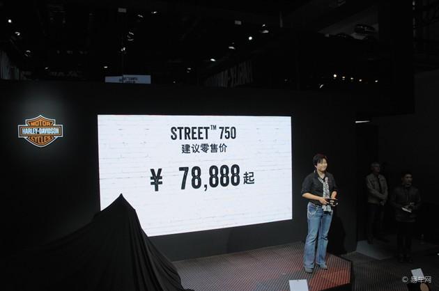 哈雷戴维森全新Street750上市 售7.8888万