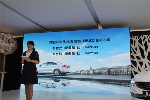 沃尔沃S60L插电混动版上市售50.59万起