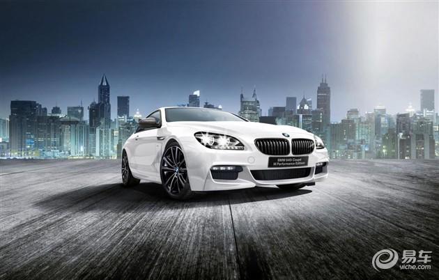 宝马发布640i Coupe特别版车型 限量10台