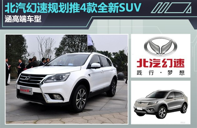 北汽幻速规划推4款全新SUV 涵高端车型