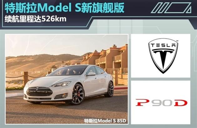 特斯拉Model S新旗舰版续航里程达526km高清图片