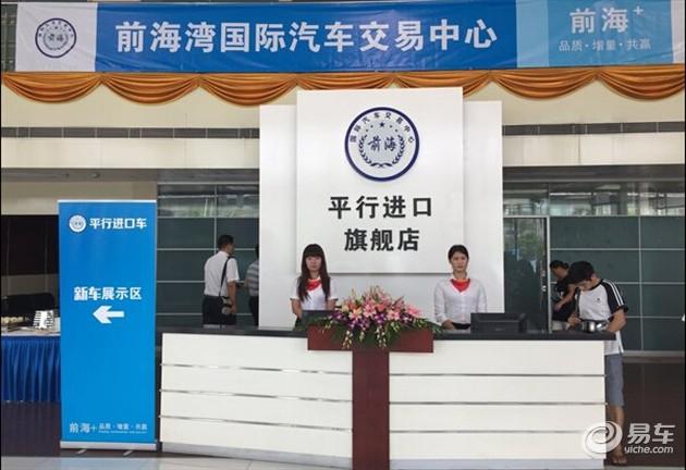 品质增量共赢 前海国际汽车交易中心成立