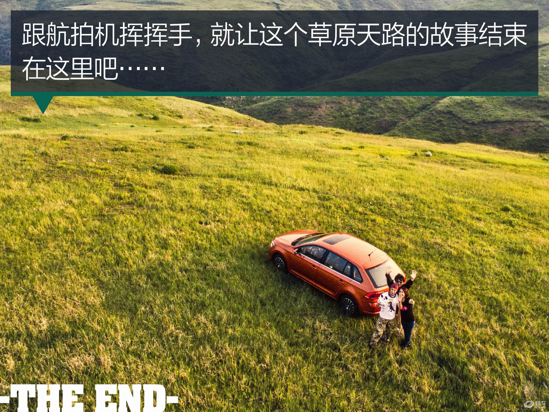 是摄影师张远为上海大众桑塔纳浩纳拍摄的航拍短片