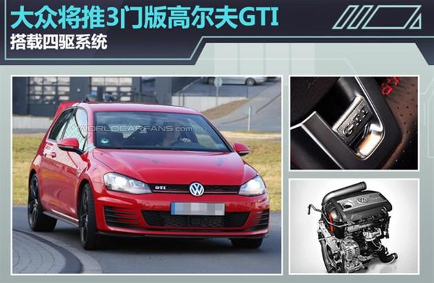 大众将推3门版高尔夫GTI 搭载四驱系统
