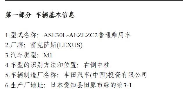 疑似IS 200t现身环保目录 有望9月份上市