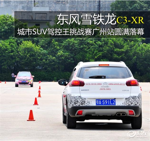 东风雪铁龙C3-XR  城市SUV挑战赛圆满落幕