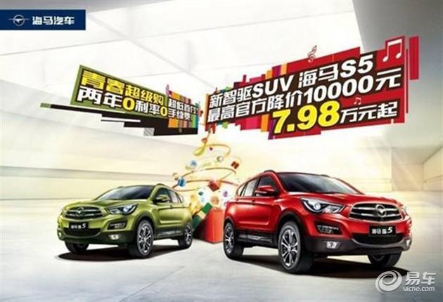新智驱SUV  海马S5 官降最高10000元