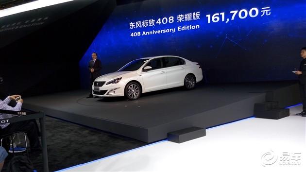东风标致408荣耀版上市 售16.17万元