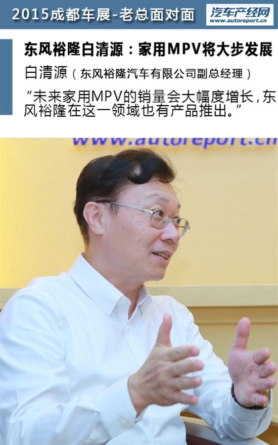 东风裕隆白清源:家用MPV将大步发展