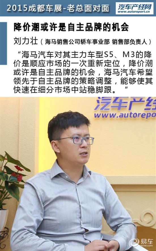 海马刘力壮:降价潮或许是自主品牌的机会