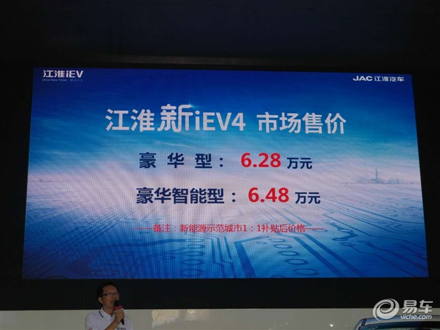 江淮新iEV4正式上市 售6.28万-6.48万元