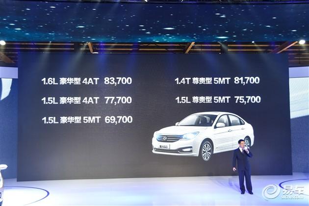 东风风神新A60上市 售6.97万-8.37万元