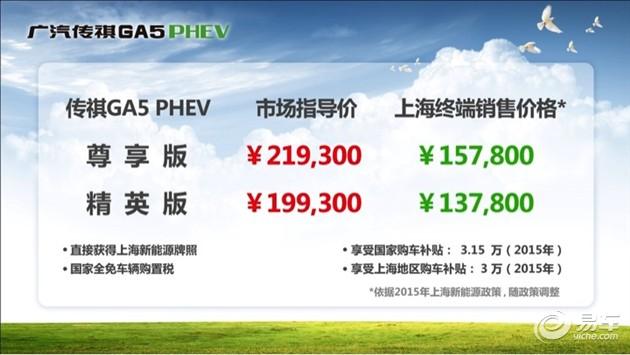 传祺GA5 PHEV上市 售19.93万-21.93万元