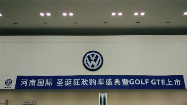 河南国际进口大众全新高尔夫GTE隆重上市