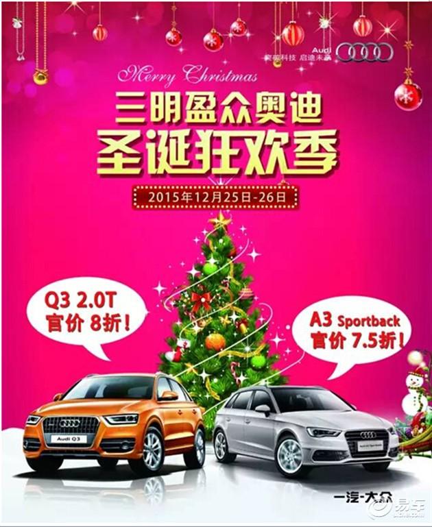 疯了 这家奥迪圣诞节7.5折卖车了仅限2天