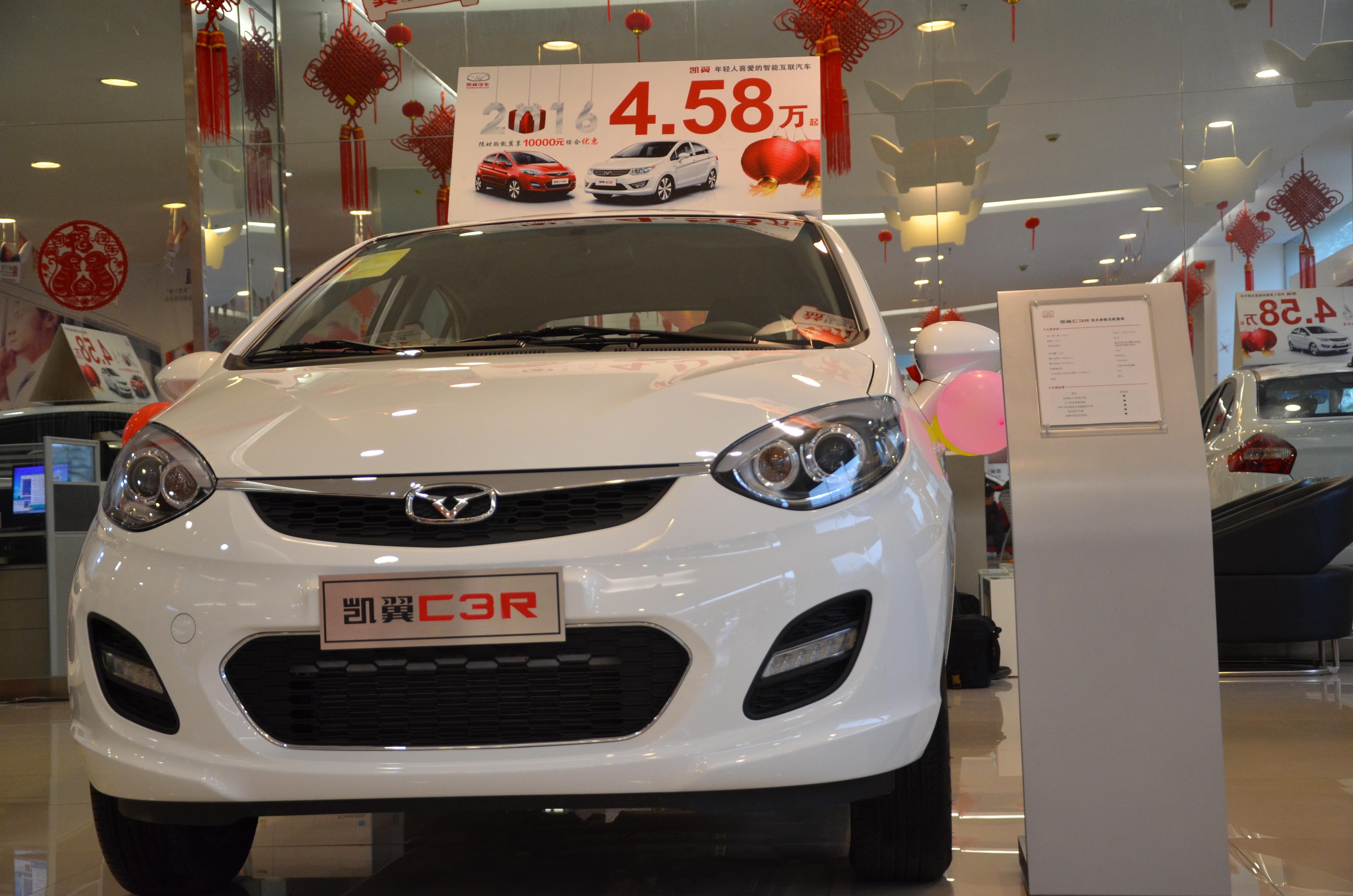 凯翼乌鸦在重庆有那些4s店游戏王5ds汽车bgm图片