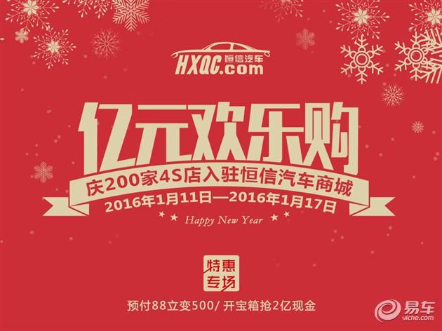 亿元欢乐购200家4S店入驻恒信汽车商城