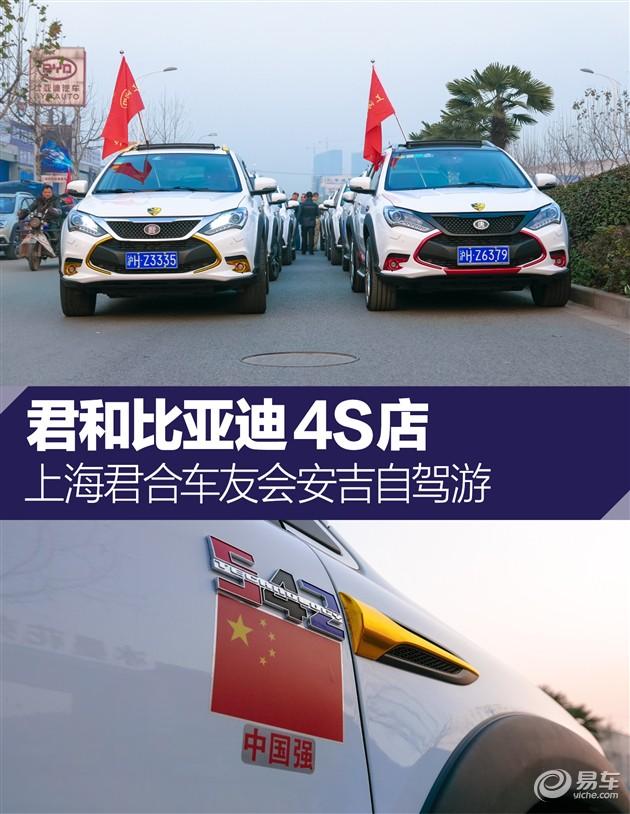 上海君合比亚迪唐车友会安吉自驾游
