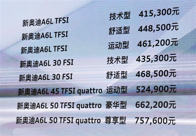 新奥迪A6L售41.53-75.76万 外观/动力小改