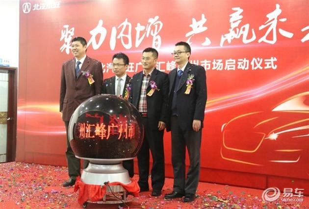 北汽威旺广州汇峰广州市场启动仪式