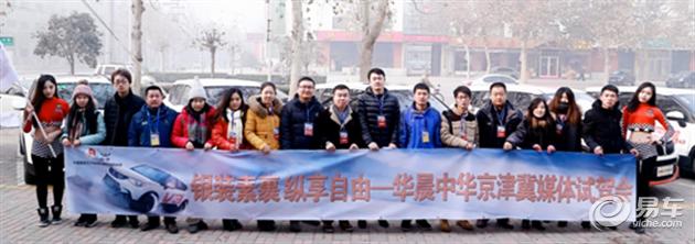 中华V3--京津冀媒体试驾会完美收官