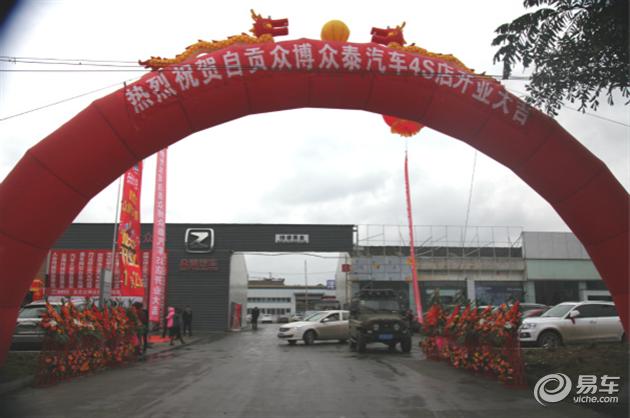 自贡众博众泰汽车 1月23日隆重开业