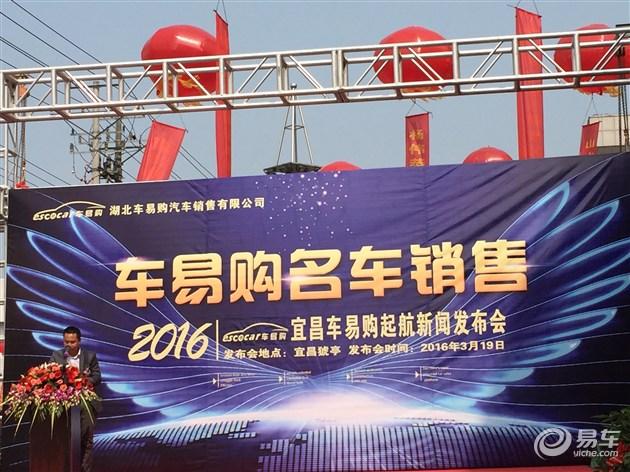 宜昌全新金融购车