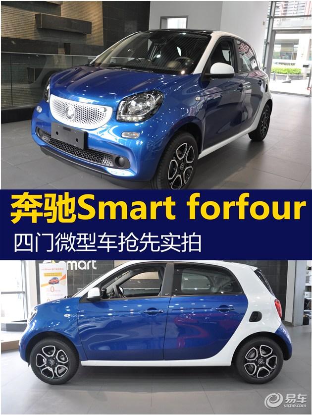 奔驰Smart forfour 四门微型车抢先实拍
