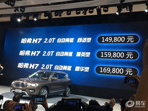 哈弗H7北京车展上市 售14.98万-16.98万元