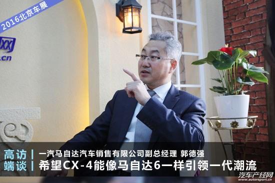 郭德强:希望CX-4能像马6一样引领一代潮流