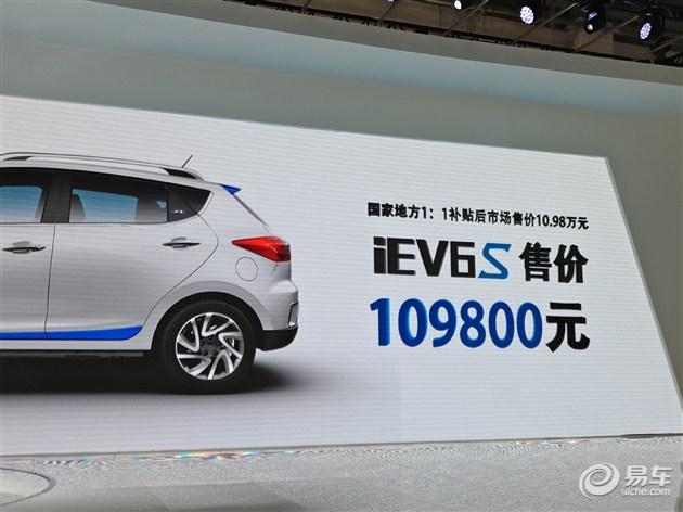 江淮iEV6S北京车展正式上市 售10.98万元