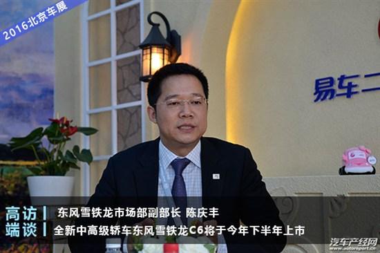 陈庆丰:全新中高级轿车东雪C6下半年上市