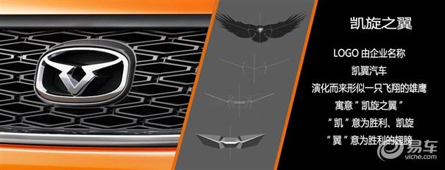 凯旋之翼——凯翼X3外观设计语言揭秘