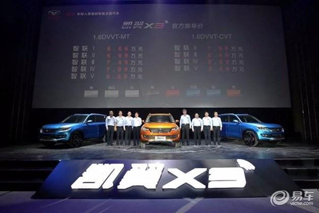 会聊天的智能互联SUV   凯翼X3正式上市