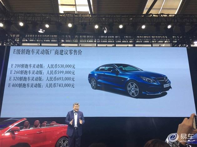 奔驰E级轿跑车灵动版上市 53万-74.3万元
