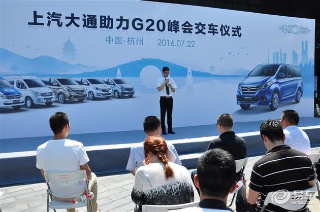 上汽大通助力G20 中国汽车助力中国崛起
