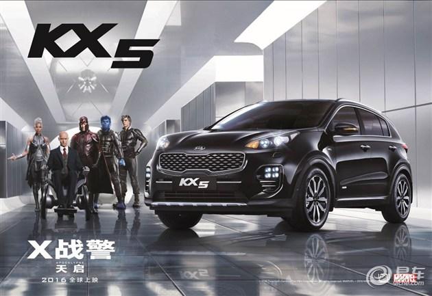 东风悦达起亚KX5承包的你的娱乐世界