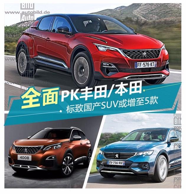 标致国产SUV或增至5款 全面PK丰田/本田