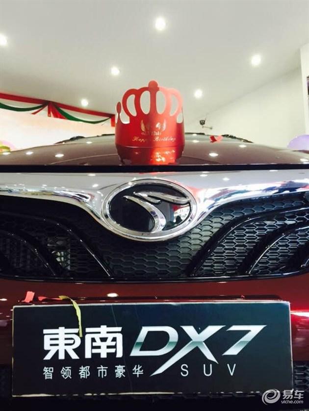 东南汽车DX7上市一周年 销量口碑双丰收高清图片