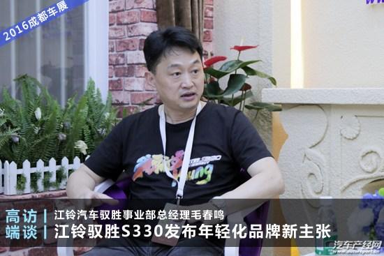 毛春鸣:驭胜S330发布年轻化品牌新主张