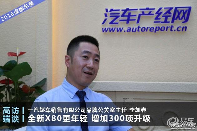 一汽奔腾全新X80更年轻 增加300项升级
