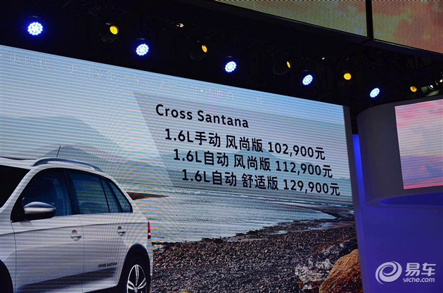 Cross桑塔纳上市 售10.29万-12.99万元