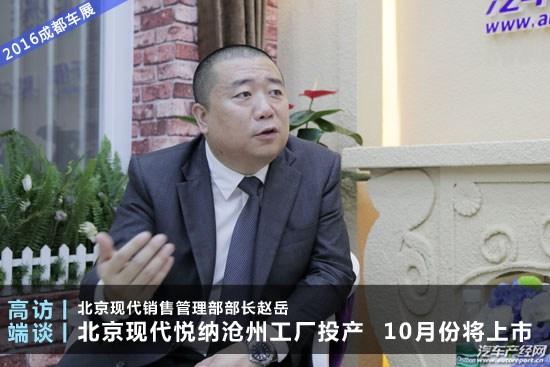 专访北京现代销售部长赵岳