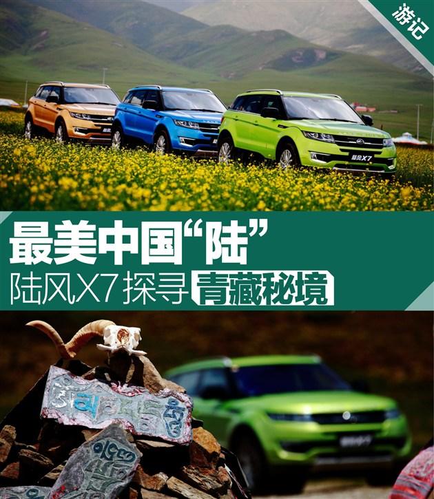 """最美中国""""陆""""  陆风X7探寻青藏秘境"""