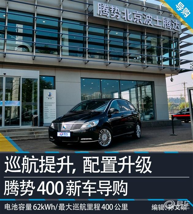 续航里程提升 配置升级 腾势400新车导购