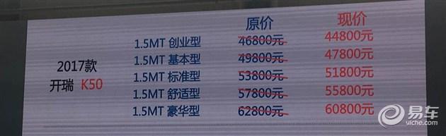 开瑞新款K50上市 售4.48万-6.08万元