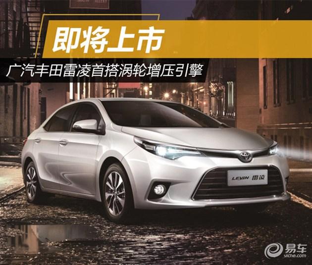 广汽丰田雷凌首搭涡轮增压引擎 即将上市