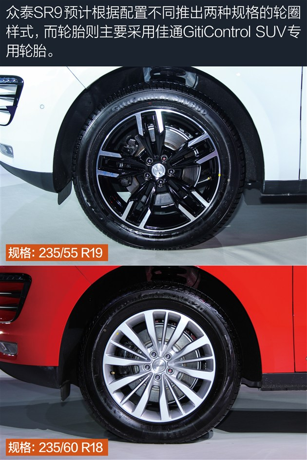 众泰SR9评测 最新众泰SR9车型详解高清图片