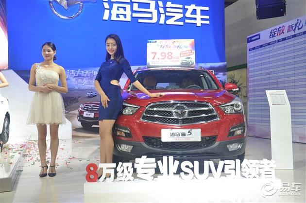 2017款海马M6武汉国际车展首秀惊艳江城