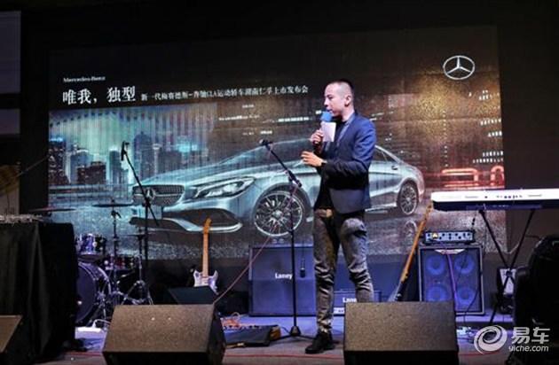 奔驰CLA运动轿车湖南仁孚上市发布会